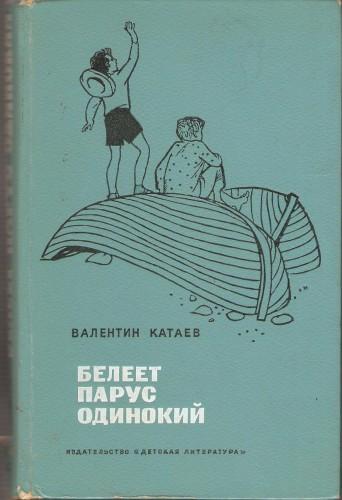В. Катаев. Белеет парус одинокий 915f439871c83e77c3a35e89490a7947