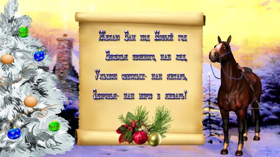 Озвученный футаж – Новогоднее поздравление