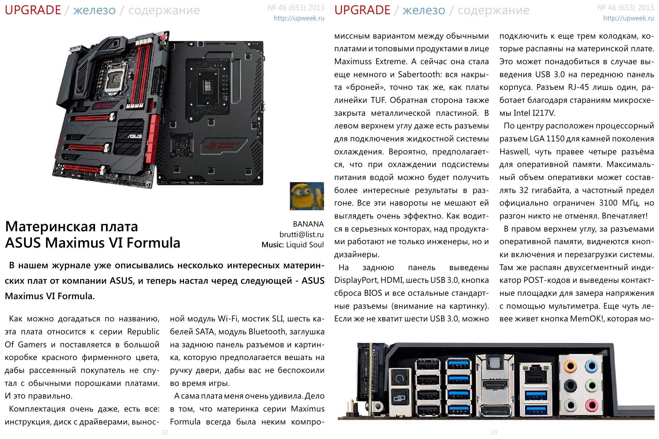 UPgrade №46 (653) (декабрь 2013 / Россия) PDF