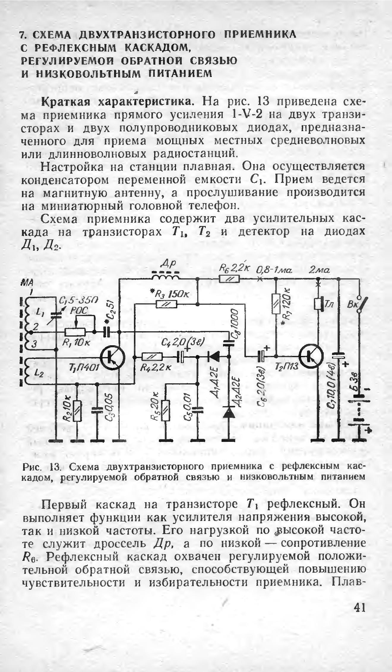 Справочник по микросхемам шило pdf скачать бесплатно
