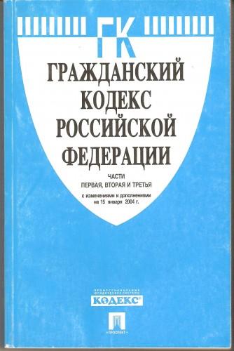 Гражданский кодекс Российской Федерации Af45af75a1475d0a9f91bda56ee459ba
