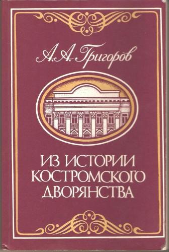 А. Григоров. Из истории Костромского дворянства Af938a47b09f35b284dd2563603d26bf