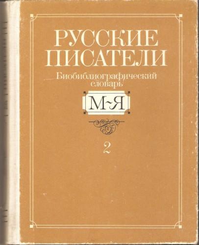 Русские писатели B37e5c81edf682bef8093107f192bc86