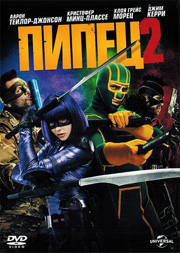 ����� 2 / Kick-Ass 2 (2013) DVD5   DUB   ������