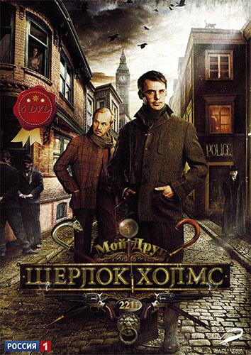 ������ ����� [01-08 �� 08] (2013) DVDRip-AVC  | ��������