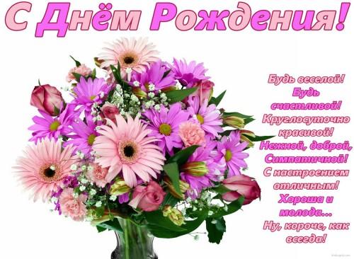 Поздравляем ВеснуШк@  с Днём рождения! F93ec8bbffe0cc205052c120d7b58d29