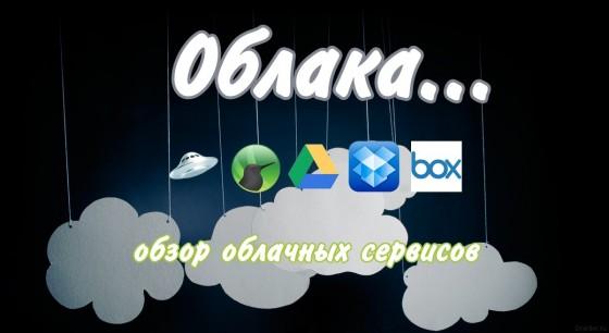 Обзор облачных сервисов