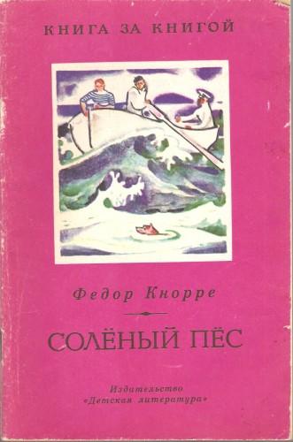 Ф. Кнорре. Солёный пёс 1e0219dc6ae94553311b88a194752786