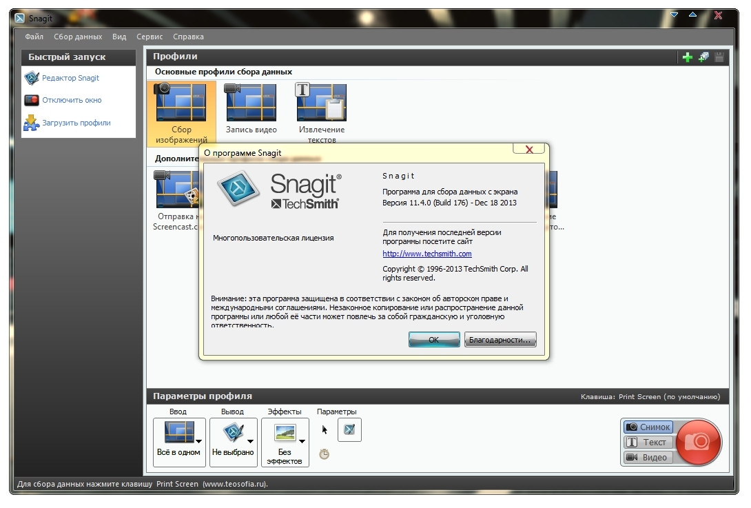 Techsmith Snagit 11.4.3 Build 280 RePack (& Portable) by D!akov (2014) Русский / Английский