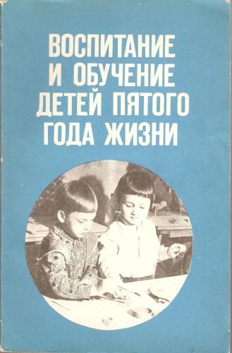 Воспитание и обучение детей пятого года жизни 3b5593342b35824ddf058273b15b036f