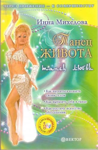 И. Михедова. Танец живота 75d0e083de7d0549404c704ea2ac2fa2