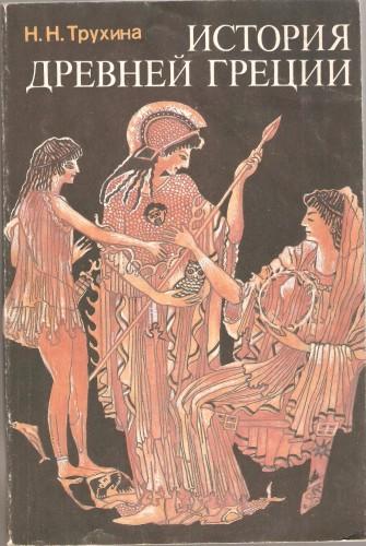 Н. Трухина. История Древней Греции 8ad14f5835d8473cbe02ec62125d0c7c