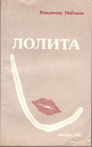 В. Набоков. Лолита 974fdb953dbb471117e1111b868c001d