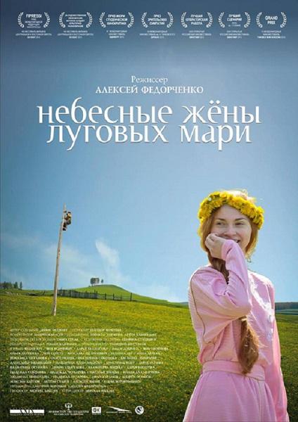 Небесные жёны луговых мари (2012) DVDRip