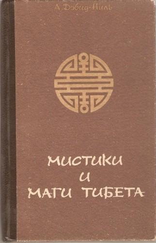 А. Дэвид-Ниль. Мистики и маги Тибета Aff298d7b751e3bd8c444ef675e28961