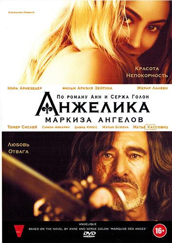 Анжелика, маркиза ангелов / Angelique, marquise des anges (2013) DVD-9 | D | лицензия