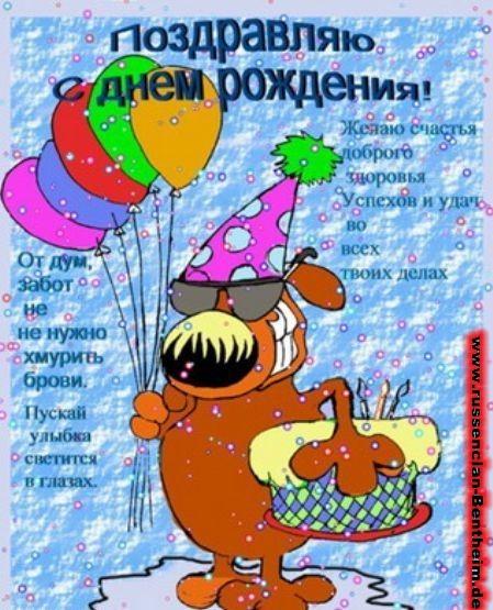 Поздравление днем народження