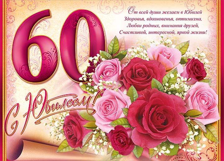 Красивая открытка с 60 летием мужчине