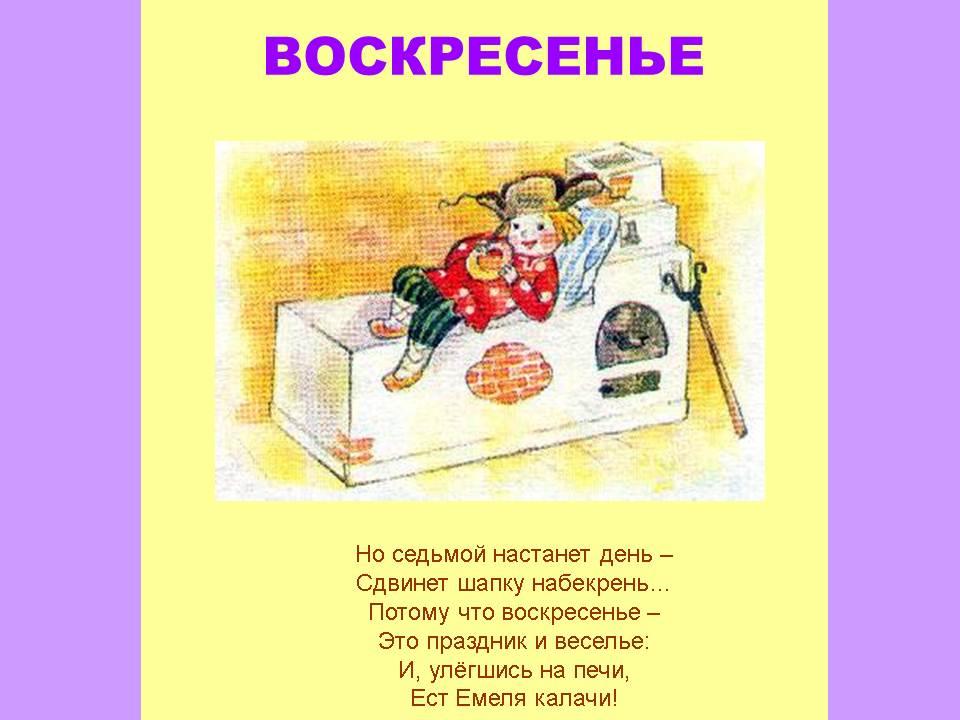 Дни недели- учим, для тех кто постарше!!! или на будущие!