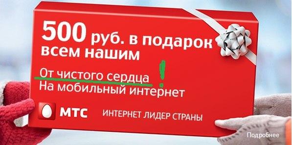 Мтс 500 рублей подарок всем нашим