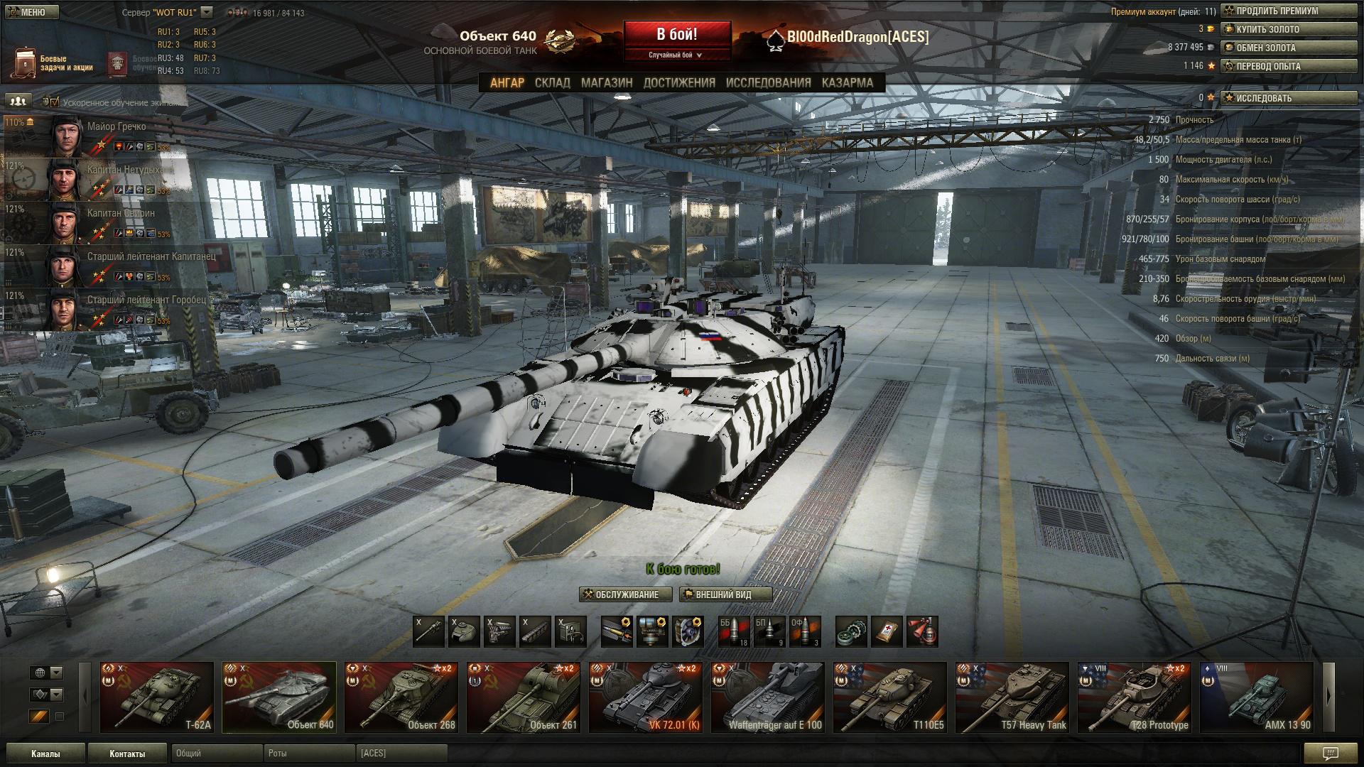 Аккаунты на world of tanks с танками 10 уровня