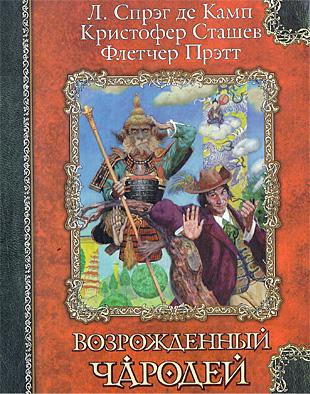 Похождения Гарольда Ши. Книга 8: Сэр Гарольд и король обезьян — Сташеф Кристофер