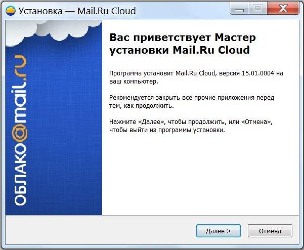 Mail.Ru Облако 15.01.0004 [Ru/En]