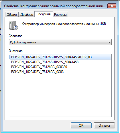 скачать драйвер intel для ideapad y570