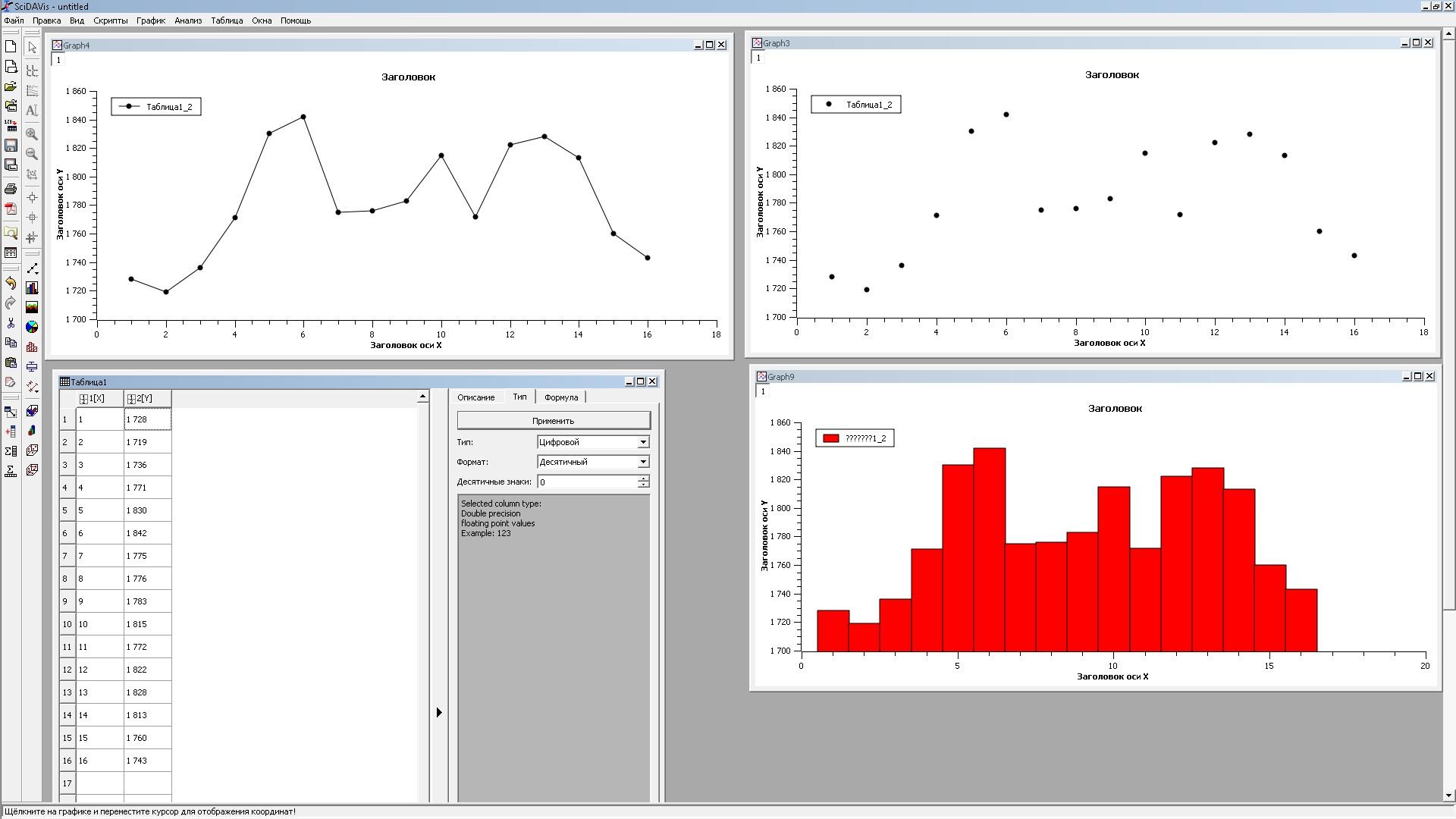 программа для статистической обработки данных скачать