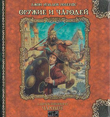 Похождения Гарольда Ши. Книга 10: Оружие и чародей — Робертс Джон Мэддок