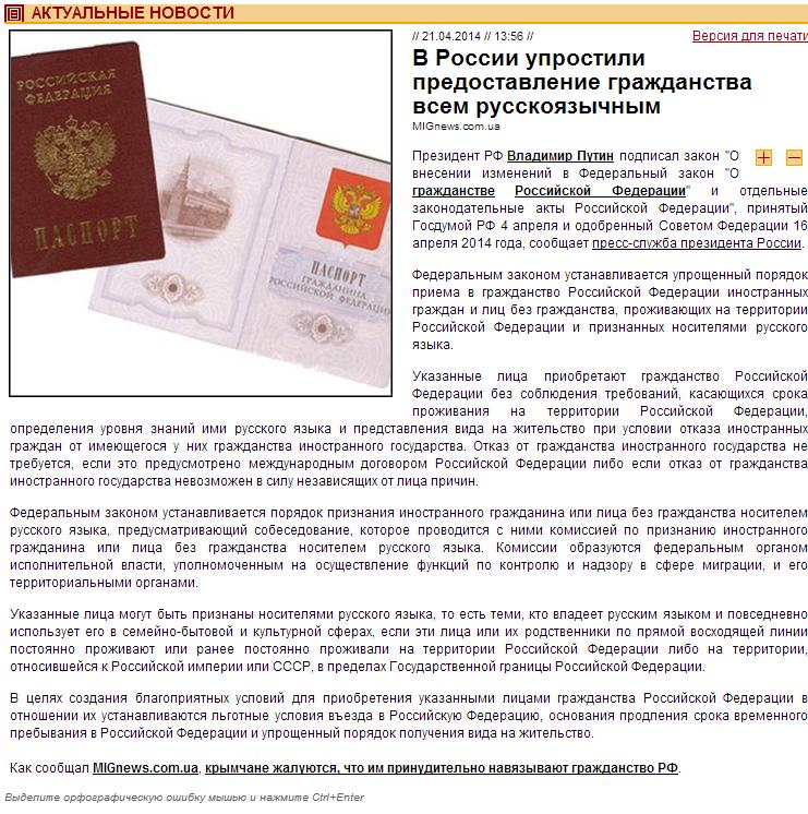 Как сделать регистрацию лицу без гражданства