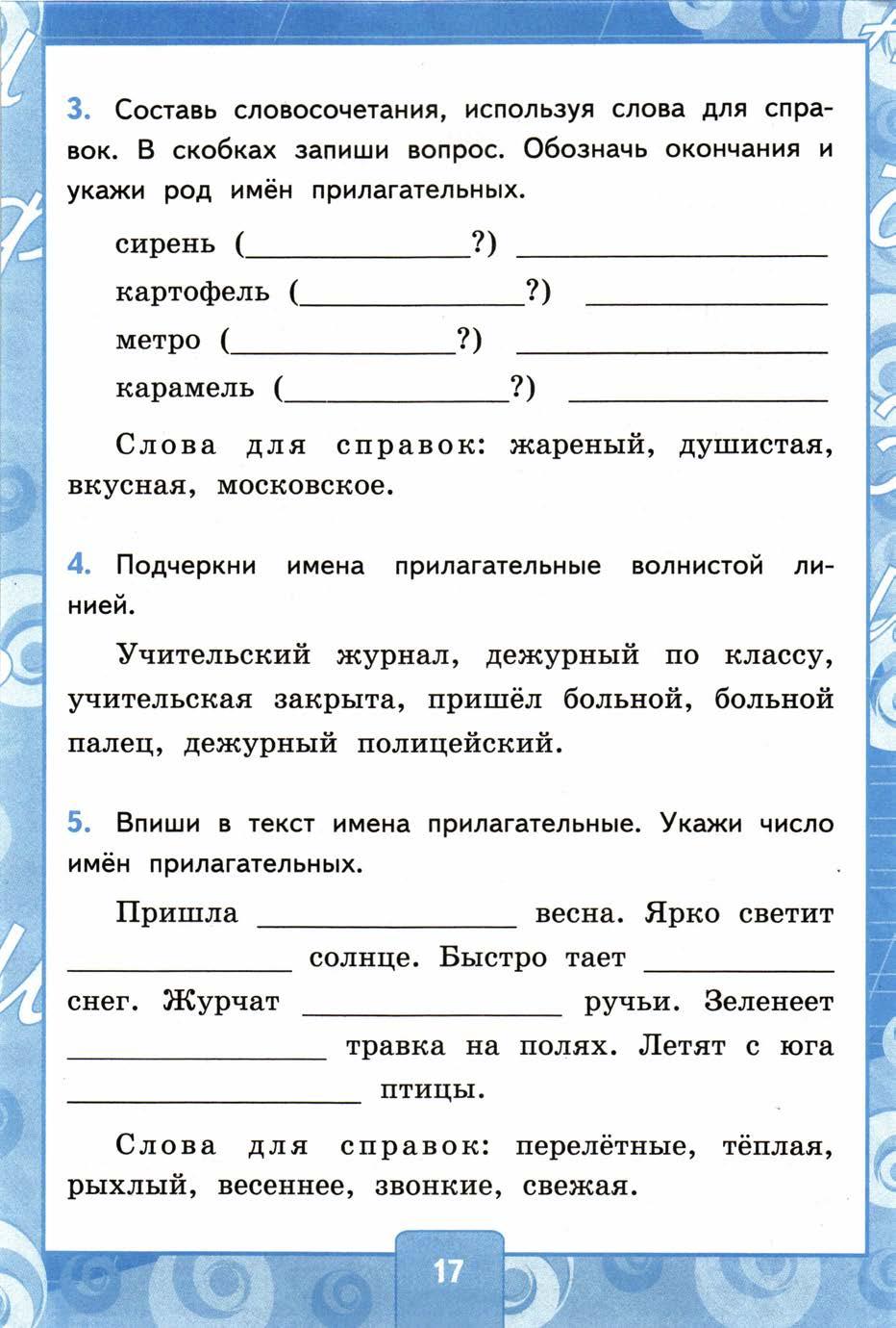 Русский язык 2 класс учебник канакина pdf