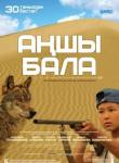 Қазақша Фильм: Аңшы бала (2012)