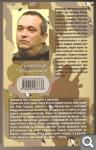 А. Тамоников. Первый закон спецназа 6e4e28b15e3c67c6a0c206e24b3d865a