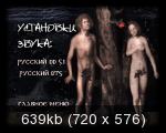 Интимные места (2013) DVD5 R5  | лицензия