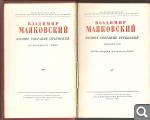 В. Маяковский. Полное собрание сочинений 8abfb29f547c127571c2e86d678f8855