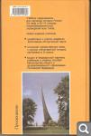 А. Левандовский. Россия в ХХ веке Eff2bc3d957420da0340c3b0cb7a2901