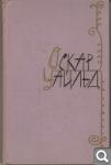 О. Уальд. Избранные произведения в двух томах F5859830e5826aa25618f62cfce71f91