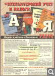 М. Макальская и др. Самоучитель по бухгалтерскому учету Bc3db24b795535fc8989cf46f5f4d790