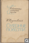 К. Паустовский. Северные повести Fb7938f267a3ae277fb0b3e335308e70
