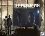 Эпидемия / Los ultimos dias (2013) DVD5 | MVO | Лицензия