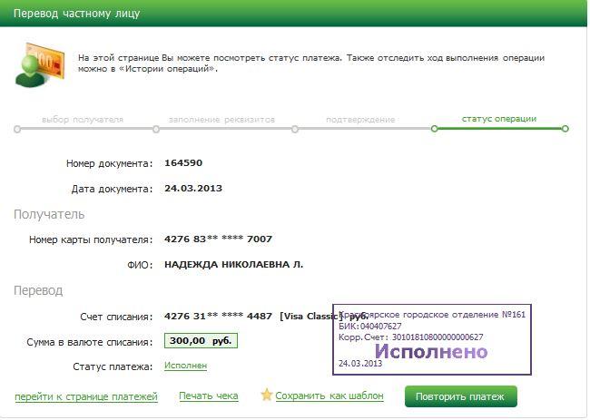 райффайзенбанк самара как по паспорту выяснить счёт и инн в банке зерез веб не выходя из дома