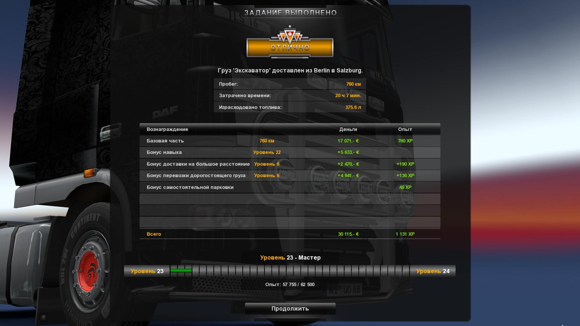 Как получить много денег в Euro Truck Simulator 2: видео