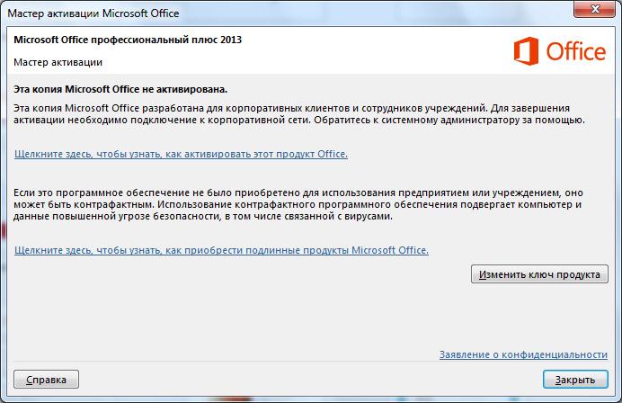 Где вводить ключ продукта Office  Служба поддержки Office