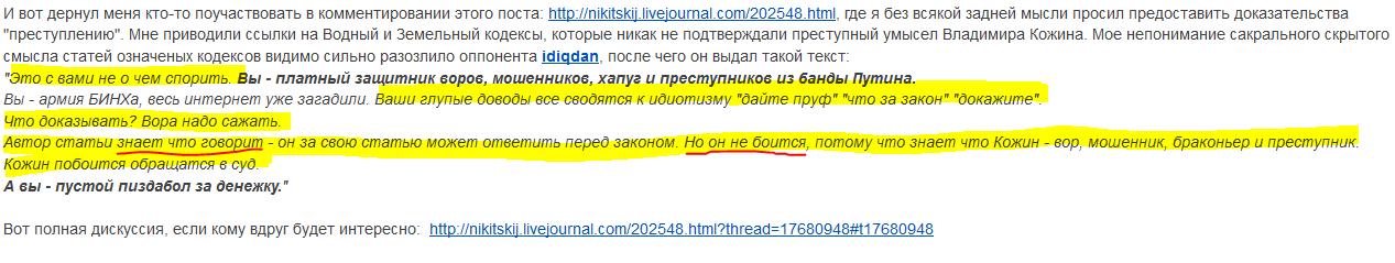 КОЖИН.PNG