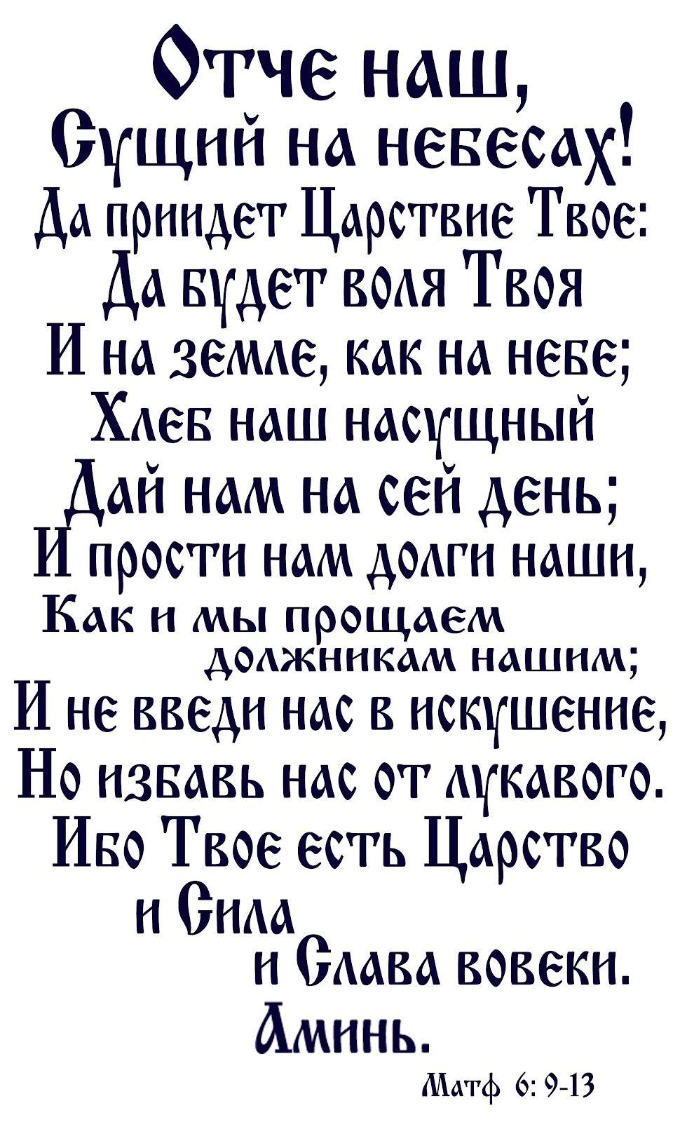 Отче наш молитва на русском картинка