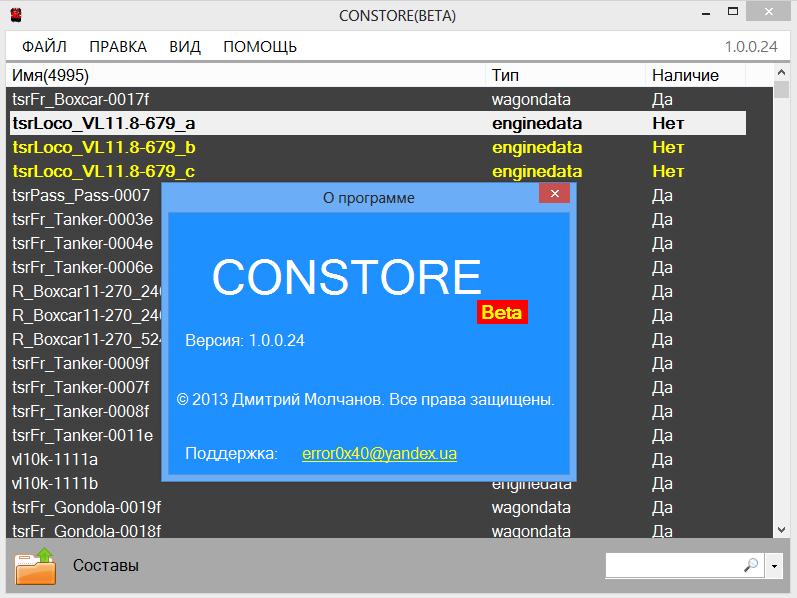 constore 1.0b.PNG