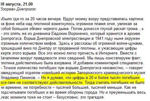 ЛИННИК.JPG