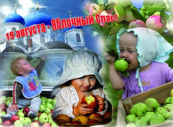 яблочный дети картинка спас и