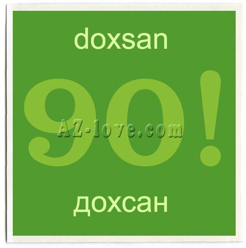 http://s6.hostingkartinok.com/uploads/images/2013/09/e4062e82410636e0fad396f09ee1174c.jpg